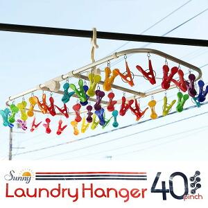 SUNNY RAINBOW ランドリーハンガー 40ピンチ 洗濯ばさみ 40個 ハンガー ポップ アルミ製 レインボーカラー 大きめサイズ 折り畳み 部屋干し 家族用 カラフル