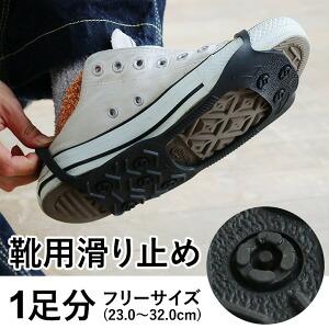 靴用滑り止め「雪道ウォーカー」 靴用 滑り止め 革靴 スニーカー ブーツ ワンタッチ取り付け 凍結路面 冬道 積雪 温度感応ゴム アイスセンサー レディース メンズ 日本製 国産