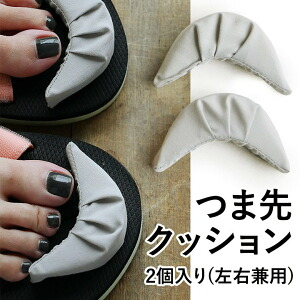 つま先らくらくクッション クッション 靴用 シューズ用 サイズ調整 靴擦れ防止 前スベリ防止 レディース メンズ