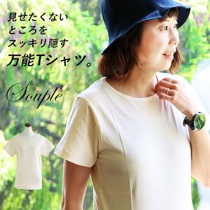Tシャツ 半袖 ロング丈 「胸元 が 見えない カバー Uネック」 綿100% 無地 レディース インナー 下着 重ね着 大きいサイズ 春 夏 40代 50代