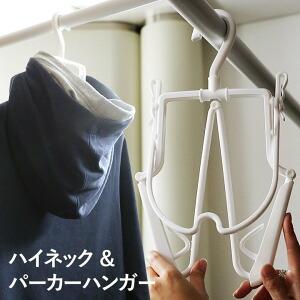 折りたたみ式ハイネック パーカーハンガー ハンガー 折り畳み パーカー用 タートルネック用 洗濯 洗濯物 物干 1着かけ 日本製 国産