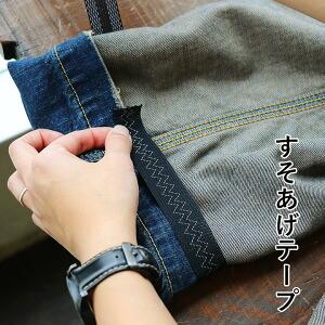 すそあげテープ 裾上げ テープ アイロン用 静電気防止糸 リペア 丈詰め