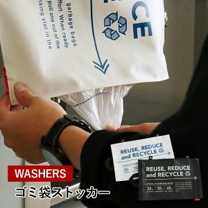 WASHERS ゴミ袋ストッカー ゴミ袋ケース ケース ゴミ袋 45リットル用50枚収納可能 縦型 横型 ポリエステル製 キッチン ガレージ