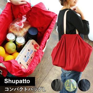 Shupatto(シュパット)コンパクトバッグ Lサイズ バッグ カバン かばん 鞄 エコバッグ お買い物 ポリエステル製 一気に畳める