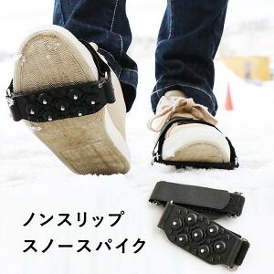 ノンスリップスノースパイク 靴用滑り止め 靴用 滑り止め 革靴 スニーカー ブーツ ワンタッチ取り付け 凍結路面 冬道 積雪 レディース メンズ 40代 50代