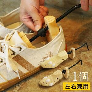 シューズストレッチャー (1本入) シューズフィッター シューキーパー 木製 左右兼用 靴伸ばし 型崩れ防止 レディース 女性用 メンズ 男性用 22-26cm 24-28cm 40代 50代