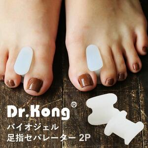 Dr.コング バイオジェル 足指セパレーター 2個入 外反母趾 痛み緩和 特殊ゴム 水洗い可能 クッション 足指用 レディース 女性用  40代 50代