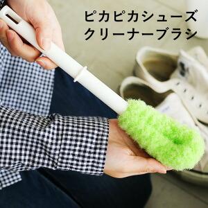 ピカピカシューズクリーナーブラシ ブラシ クリーナー 靴用 シューズ用 特殊繊維 柄付 洗剤いらず レディース メンズ 40代 50代 日本製 国産