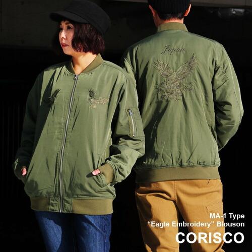 (コリスコ) CORISCO ブルゾン スカジャン MA-1 中綿 ジャケット 「イーグル 鷹 刺繍入り」 ポリツイル