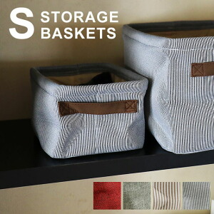 ストレージバスケット Sサイズ バスケット 小物入れ 収納 収納ボックス 小さめサイズ コンパクト カジュアル 整理整頓 レディース メンズ 40代 50代