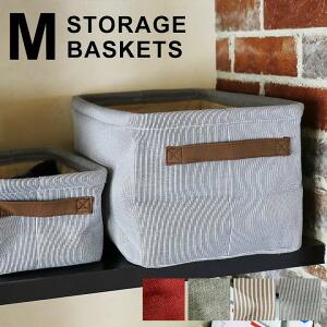 ストレージバスケット Mサイズ バスケット 収納ボックス 収納 ボックス 小物入れ カラーボックス 棚 デスク周り リビング レディース メンズ 40代 50代