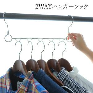 ハンガーフック フック 「7本の ハンガー をまとめて 吊るす」 オールステンレス まとめ吊り 収納力アップ 省スペース とめて持ち運び可 偏り防止