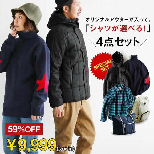 セット 福袋 『新作 オリジナル 暖か アウター』 & 『選べる オリジナル シャツ』 が入る 5点 セット(A-コーデセット)