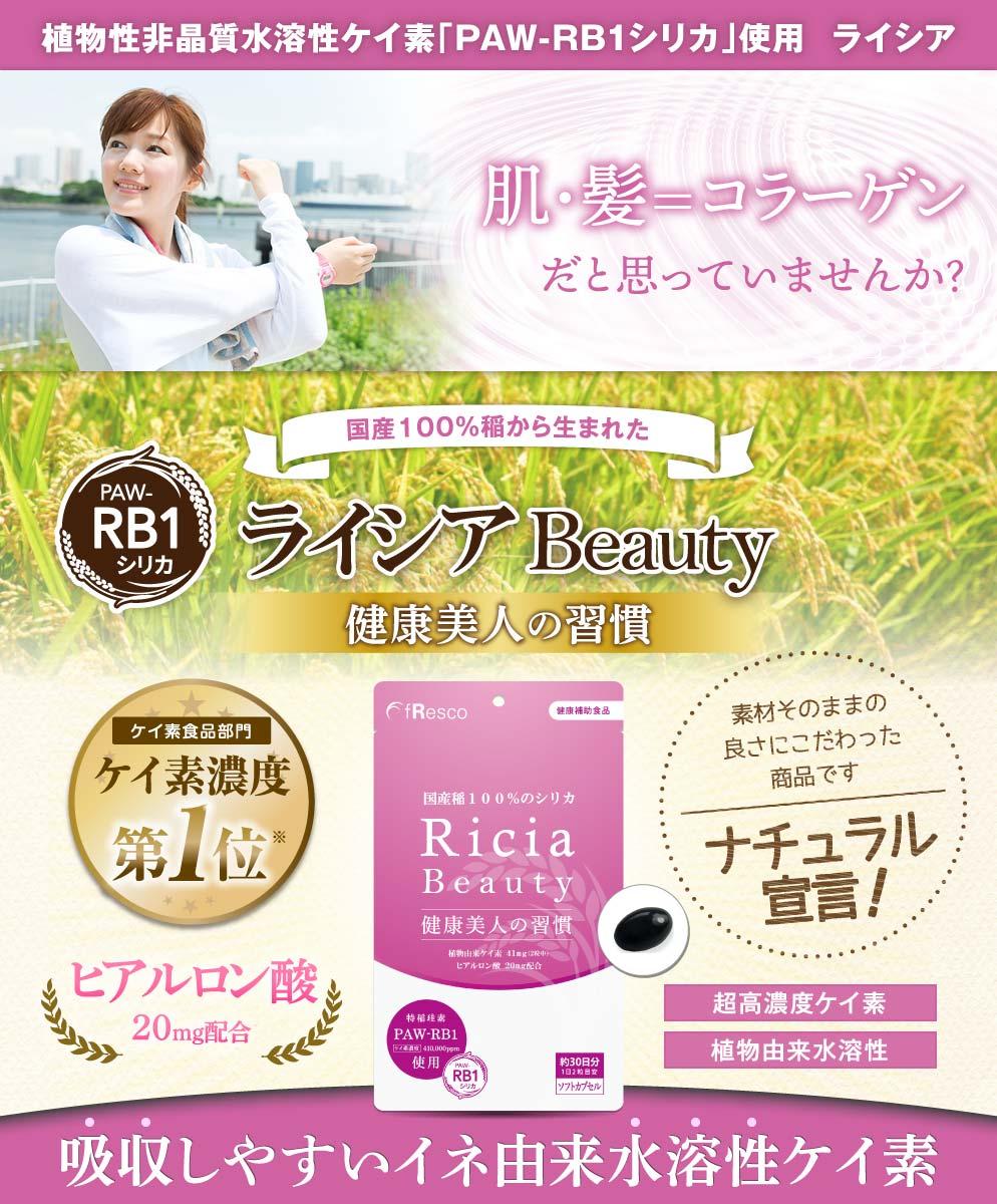 ライシア Beauty 健康美人の習慣 ケイ素濃度第1位