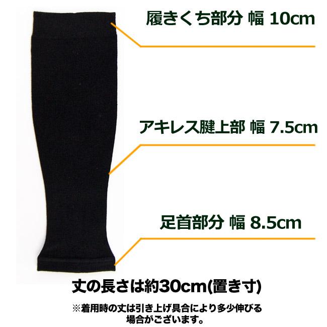 足首から膝下までをカバーする30cm丈