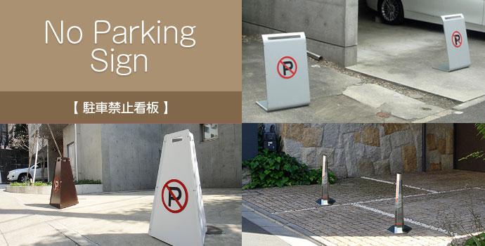 駐車禁止看板