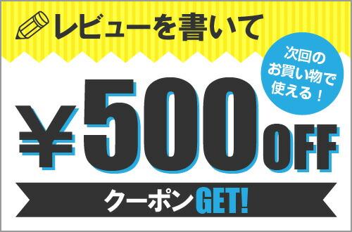 楽天レビュー投稿で500円クーポンゲットキャンペーン