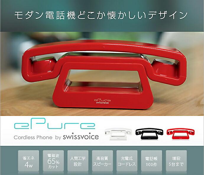 パクスデザイン厳選 世界のデザイナーズフォン