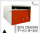 BOXデザイン アーバンスタンド(ポール)付き