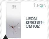北欧デザインの壁掛け時計 LEON CM102 壁掛け時計
