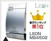 郵便ポスト 壁付け 北欧 郵便受け ポスト モダンデザイン郵便ポスト・新聞受け付 LEON MB4502