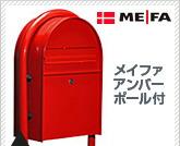 郵便ポスト スタンドタイプ ポールセット ME-FA Amber400+Pole28 メイファ アンバー(モデル400)前出しタイプ+ラウンドポールセット