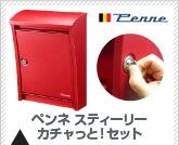 郵便 ポスト 壁付け 壁掛け 郵便受け 北欧 ペンネ社のスティーリーポスト+専用レバーハンドル(カチャっと!)セット