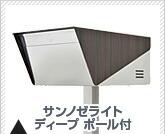 郵便ポスト 壁付け 郵便受け ステンレス モダンデザイン郵便ポスト・横開き型 LEON MB4504