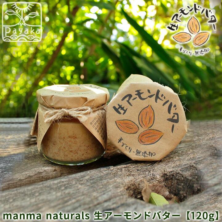 manma naturals 生アーモンドバター 120g