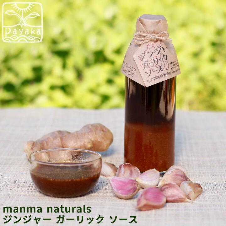 manma naturals ジンジャー ガーリック ソース