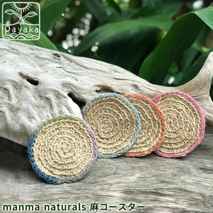 manma naturals 麻コースター