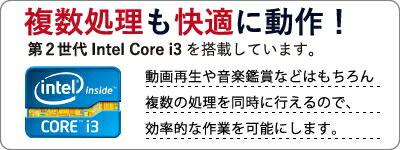 第2世代Core i3を搭載しています