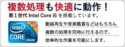第1世代Core i5を搭載しています