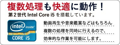 第2世代Core i5を搭載しています