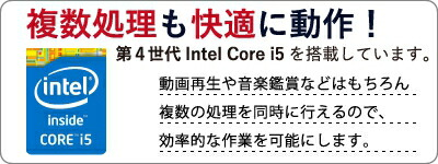 第4世代Core i5を搭載しています