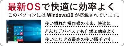 最新OSのWindows10がインストールされています