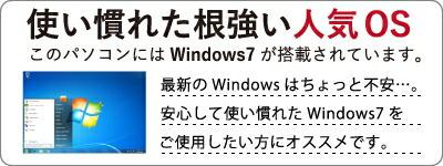 Windows7がインストールされています