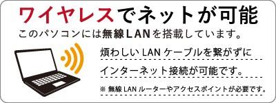 無線LANが内蔵されています