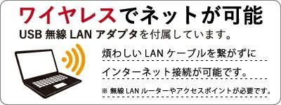 USB無線LANアダプタが付属されています