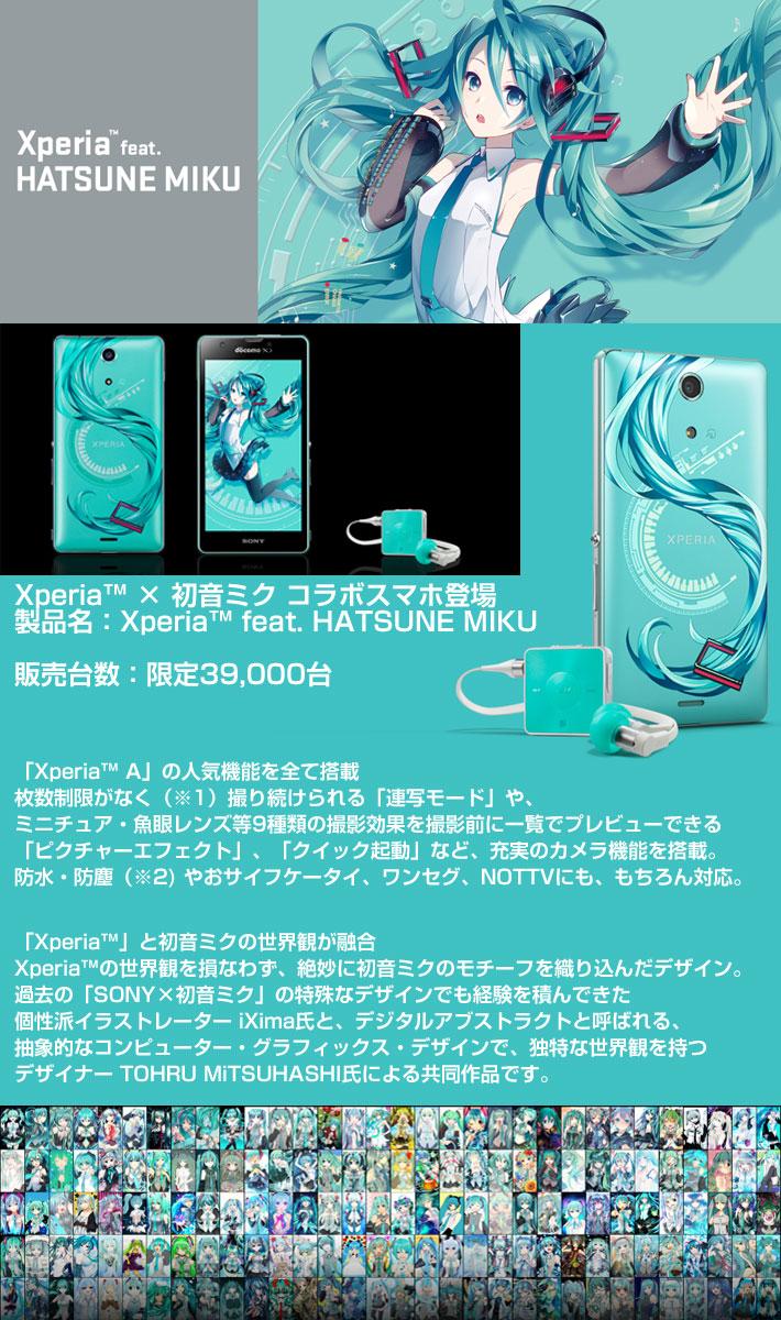 SONY Xperia feat. HATSUNE MIKU SO-04E