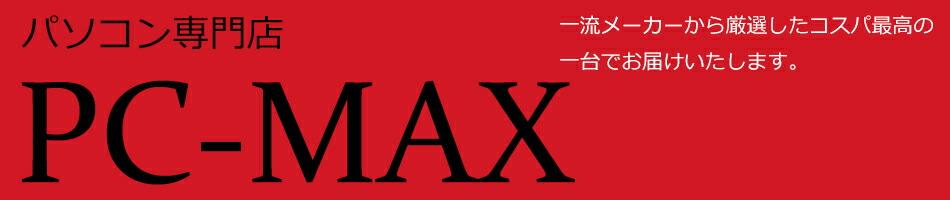 BTOパソコン専門店のPC-MAX:一流メーカーから厳選したコスパ最高の一台でお届けいたします。