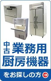 中古業務用厨房機器