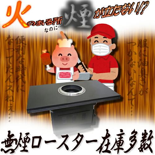 【中古】無煙ロースター特集