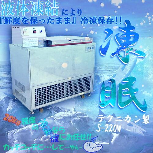 テクニカン リキッドフリーザー 凍眠 S-220W 2013年 液体急速凍結機 冷凍機 瞬間冷凍 急速冷凍 【中古】