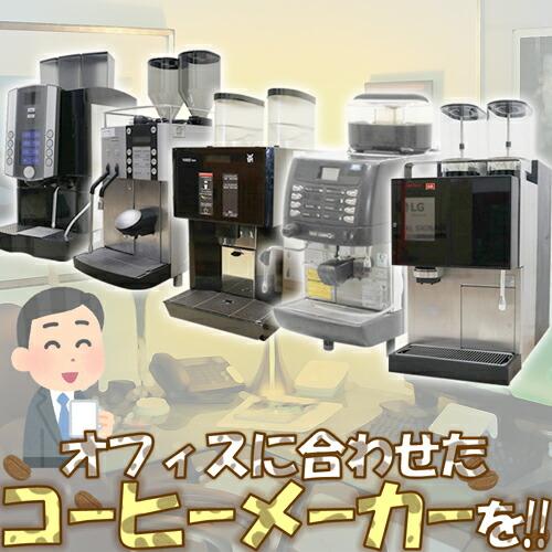 中古コーヒーマシン特集