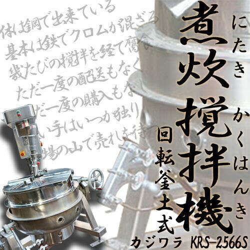 【送料無料】【美品】煮炊撹拌機 KRS-2566S 株式会社カジワラ 2018年式 撹拌機 中古 お客様荷下ろし 【見学 千葉】