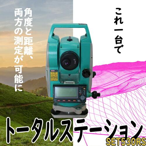 【送料無料】 トータルステーション SET530RS SOKKIA 年式不明 中古 【見学 福岡】