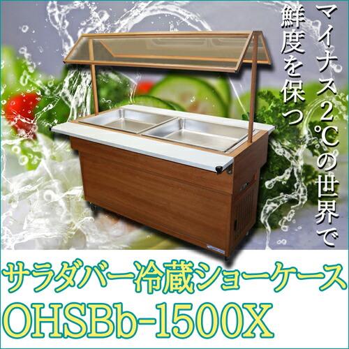 【送料無料】サラダバー 冷蔵ショーケース OHSBb-1500X(特) 大穂製作所 中古 お客様荷下ろし【見学 千葉】