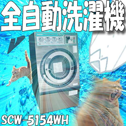 【送料無料】全自動洗濯機 15kg SCW-5154WH サンヨー SANYO 中古 お客様荷下ろし【見学 千葉】