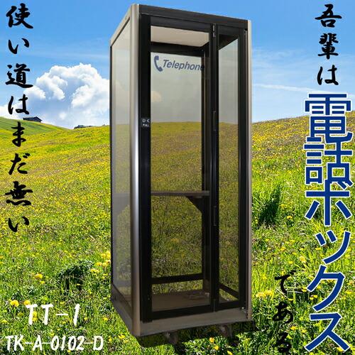 【送料無料】電話ボックス TT-1 TK-A-0102-D 東亜通信工材 2019年 中古 お客様荷下ろし【見学 千葉】